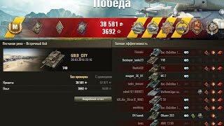 Т49 - самый эпичный бой RU сервера! Советую посмотреть всем!!!