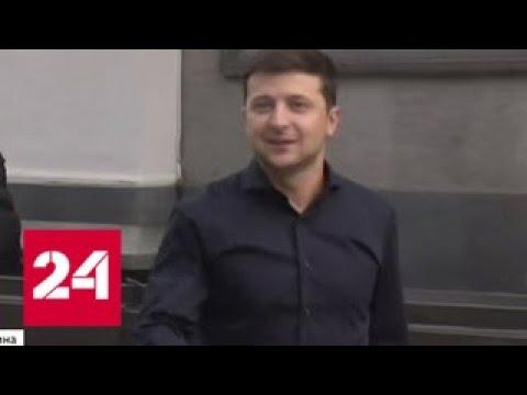Первый шаг Зеленского: россиян на инаугурацию не пригласили - Россия 24