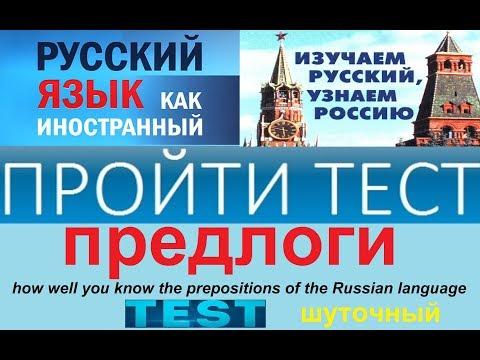 Тест по русскому языку для иностранцев на знание предлогов.