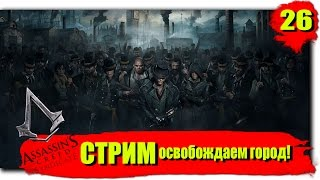Прохождение Assassin's Creed: Syndicate (Синдикат): Серия №26 - СТРИМ освобождаем город!