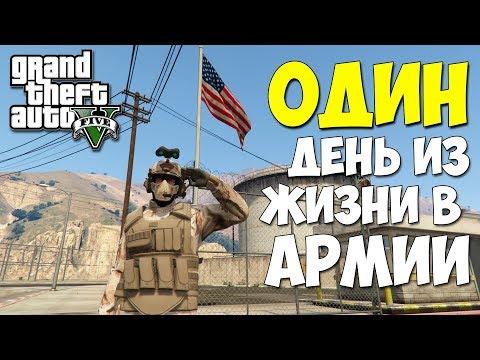ОДИН ДЕНЬ В АРМИИ - GTA 5 RP [MONTAGE]