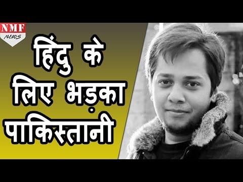 TV पर Hindu DOG कहने पर भड़का Pakistani