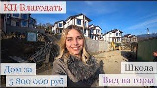 Дом в Сочи за доступные деньги / КП Благодать / Недвижимость Сочи