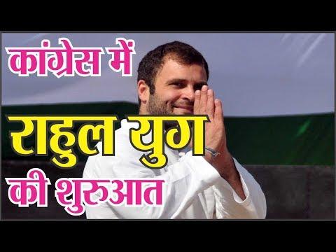 कांग्रेस में राहुल युग की शुरुआत