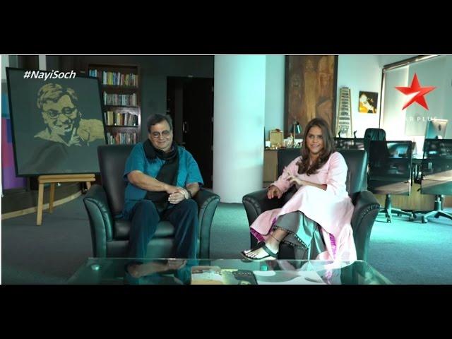 Nayi Soch | Subhash Ghai and Meghna Ghai Puri