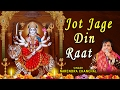 Jot Jage Din Raat...Devi Bhajans By NARENDRA CHANCHAL I FULL AUDIO SONGS JUKE BOX