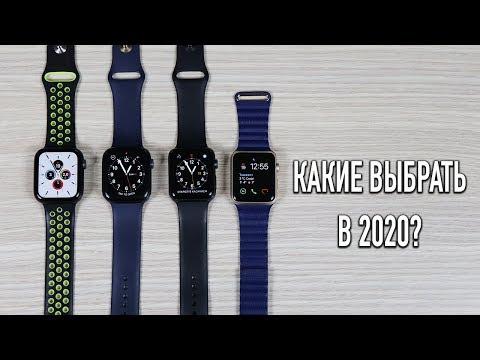 Какие Apple Watch ВЫБРАТЬ в 2020?