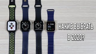 Какие Apple Watch КУПИТЬ в 2020?