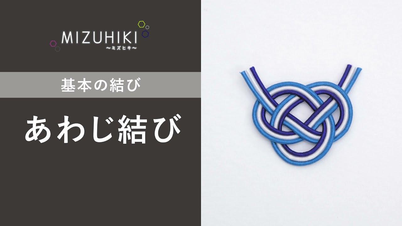 MIZUHIKI 基本の結び「あわじ結び」