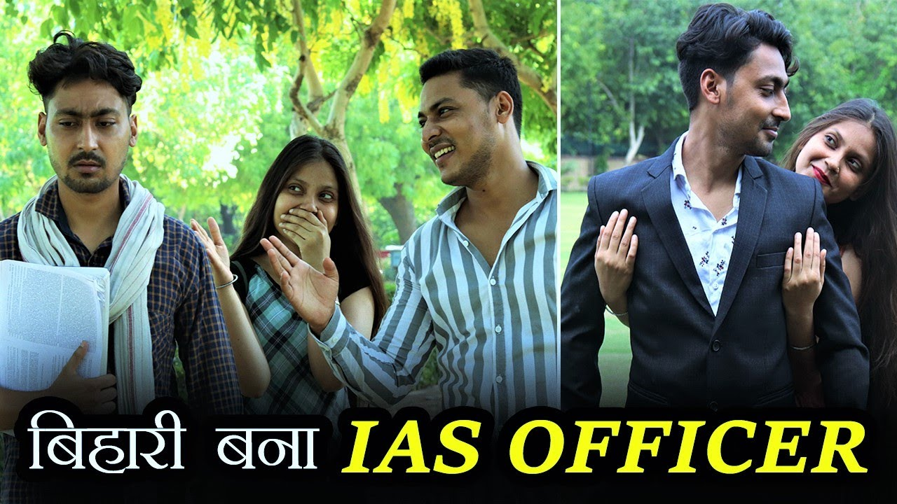 बिहारी बना IAS OFFICER || BIHARI का मजाक || Aukaat || Waqt Sabka Badalta Hai || Qismat