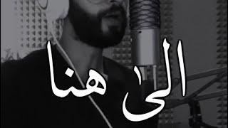 محمد القحطاني - الى هنا | 2018