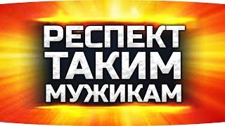 РЕСПЕКТ ТАКИМ МУЖИКАМ