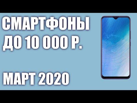 ТОП—7.🧐 Лучшие смартфоны до 10000 руб. Март 2020 года. Рейтинг!