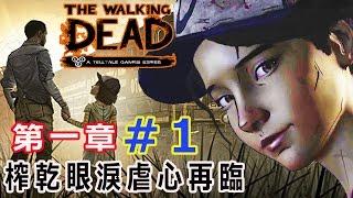 陰屍路:第三季 #1 | 帶著大嫂與蘿莉逃亡的帥青年,感覺不太單純!| 第一章 The Walking Dead: A New Frontier『雙馬尾實況台』