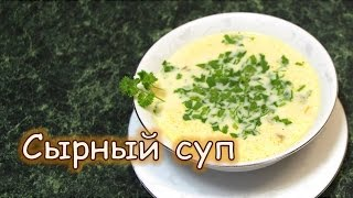Сырный суп. Сливочный вкус!