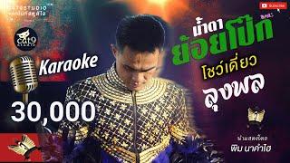 น้ำตาย้อยโป๊ก - โชว์เดี่ยว  ลุงพล I Jintara Poonlarp 「Official Karaoke」