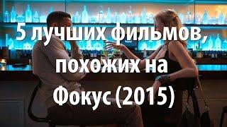 5 лучших фильмов, похожих на Фокус (2015)