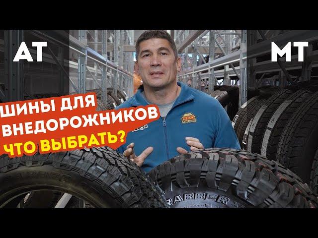 Шины для внедорожников что выбрать AT и MT General Tire GRABBER
