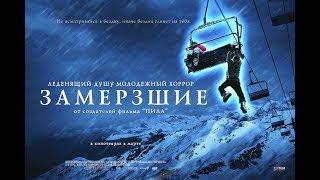 Все киногрехи фильма Замёрзшие