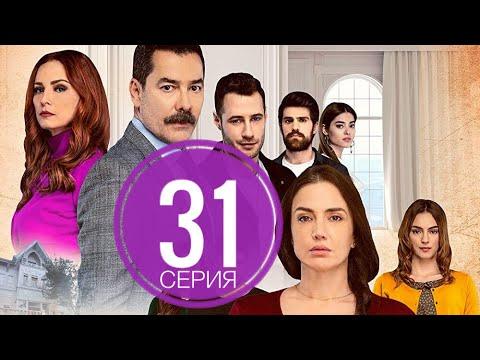 Жестокий Стамбул 31 серия русская озвучка ДАТА ВЫХОДА ТУРЕЦКИЙ СЕРИАЛ
