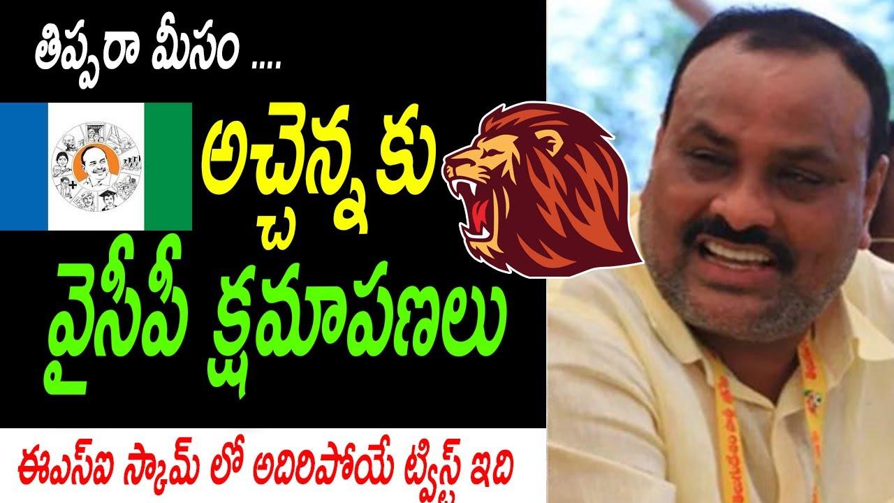 అచ్చెన్నకు వైసీపీ క్షమాపణలు | Super Twist in Esi Scam | Kinjarapu Atchannaidu | Gummanur Jayaram