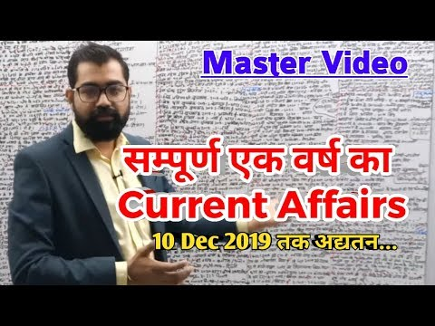 Current Affairs@Master Video (सम्पूर्ण एक वर्ष का Current Affair) For IAS,UPPCS, MPPSC,BPSC,SSC,BANK