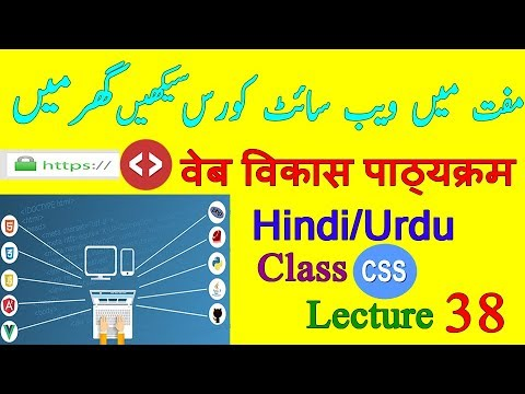 Html CSS Media Queries - Height & Width Set In Media Queries Urdu-Hindi