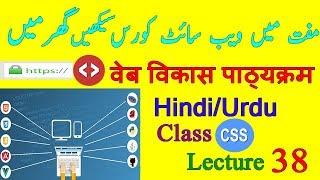 Html CSS Media Queries - Height & Width Set In Media Queries Urdu-Hindi