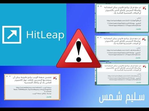 Bighits4U: مخاطر برنامج هيتلاب  لربح الزيارات  HITLEAP (Gerador de Trafego)
