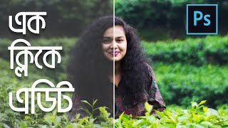How to Use Photoshop Actions | Bangla Photoshop Tutorial