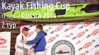 Kayak Fishing Cup Russia 2014. Тур 2, награждение