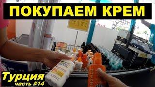 Покупаем крем | Где купить дешевле | Цены |Турция | #14(, 2015-09-23T06:12:12.000Z)