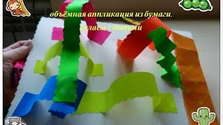 Обьемное конструирование из цветной бумаги. Мастерим с детьми