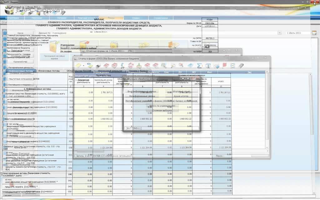 барс бюджет бухгалтерия инструкция по работе - фото 11