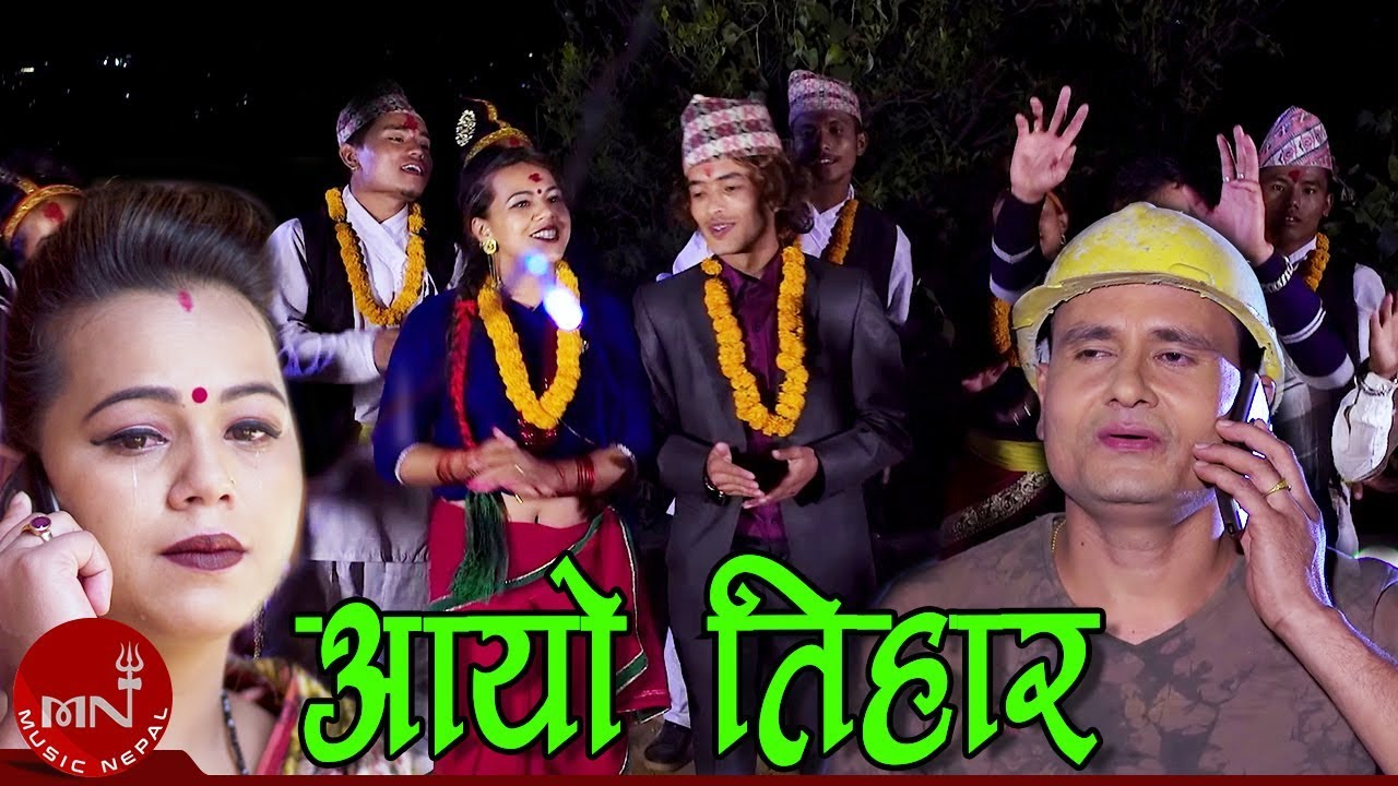 New Dashain Tihar Song 2075/2018 | Aayo Tihar - Sajjan Dhami | Ganesh Chand, Naresh & Susmita