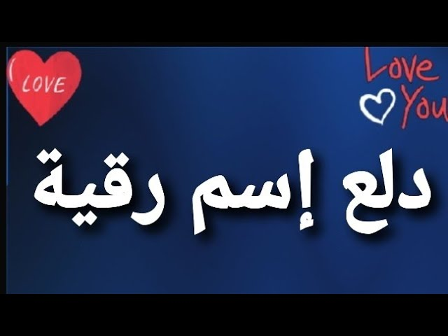 صور اسم رقية 2019 خلفيات