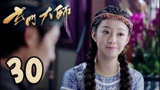 【玄门大师】第30集预告 张陵小队开会讨论   The Taoism Grandmaster thumbnail