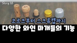 와인 마개 기능_코르크 마개부터 스크류캡까지[ Stor…