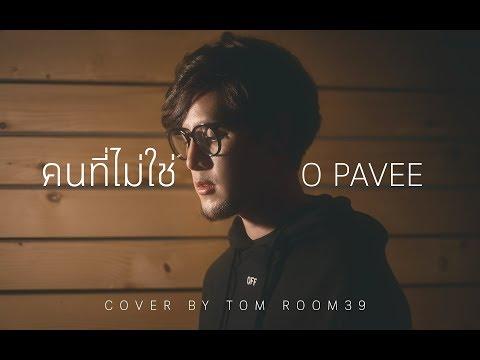 คนที่ไม่ใช่ - O Pavee [Cover by Tom Room39]