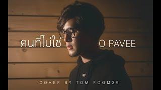 คนที่ไม่ใช่ - O Pavee [cover By Tom Isara]