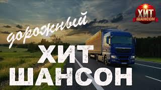 Дорожный ХИТ ШАНСОН