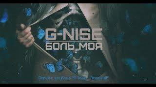 G-Nise - Боль моя (Lyrics)