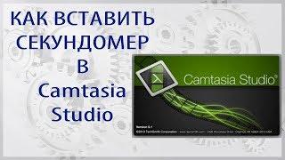 Как вставить секундомер в программе Camtasia Studio