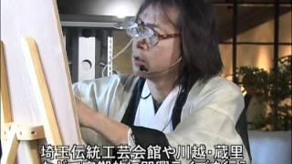 鶴ヶ島市に在住の切り絵作家 百鬼丸さんは、埼玉伝統工芸会館などで定期...