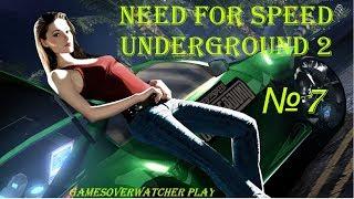 Прохождение Need for Speed: Underground 2 - КАТАЕМ В ВОСТОЧНОМ ПОРТУ + НОВЫЙ СПОНСОР #7