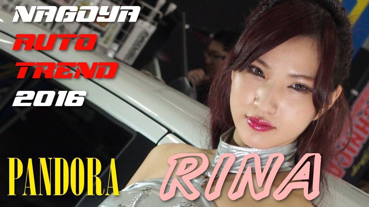 名古屋オートトレンド2016 Rina Blow