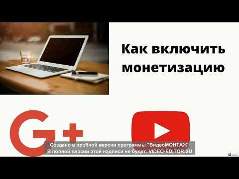 Как включить монетизацию в 2019 году на ютубе))))