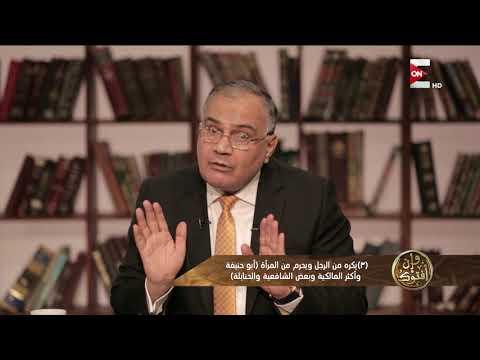 وإن أفتوك - حكم مذاهب الفقهاء في الغناء الترويحي على النفس .. د. سعد الهلالي  - 14:20-2018 / 1 / 12