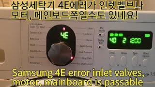 삼성 드럼세탁기 4E 에러가 급수문제가 아니고 이런 문…