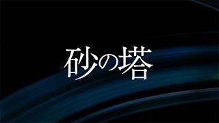 THE YELLOW MONKEY/砂の塔 ドラマ『砂の塔~知りすぎた隣人』主題歌 ▽T...